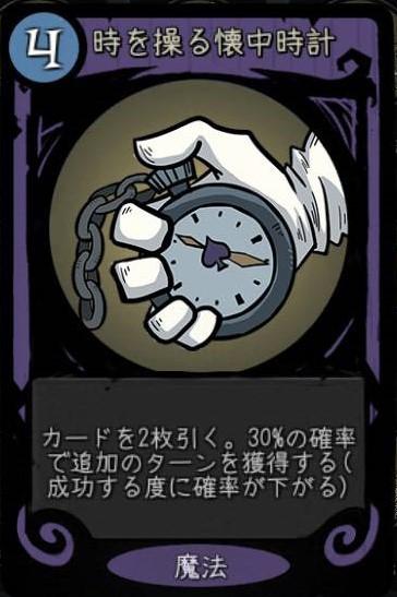 時を操る懐中時計