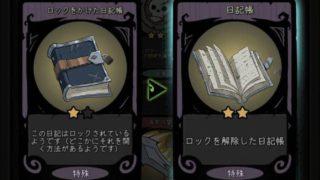 【満月の夜】ロックをかけた日記帳の解放